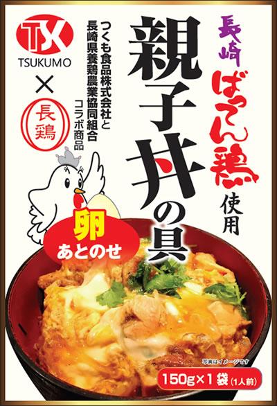 長崎ばってん鶏 親子丼の具